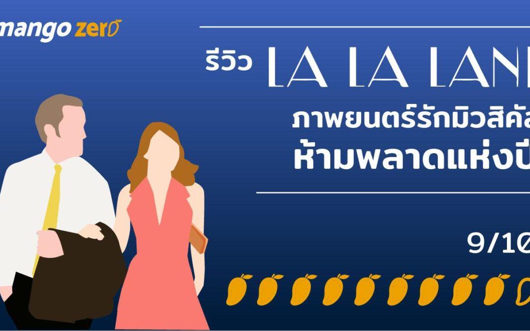 รีวิว La La Land ภาพยนตร์รักมิวสิคัล ห้ามพลาดแห่งปี!