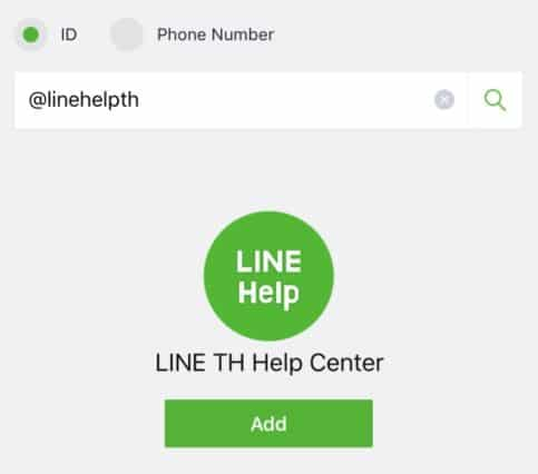 line-help-th-official-account-1