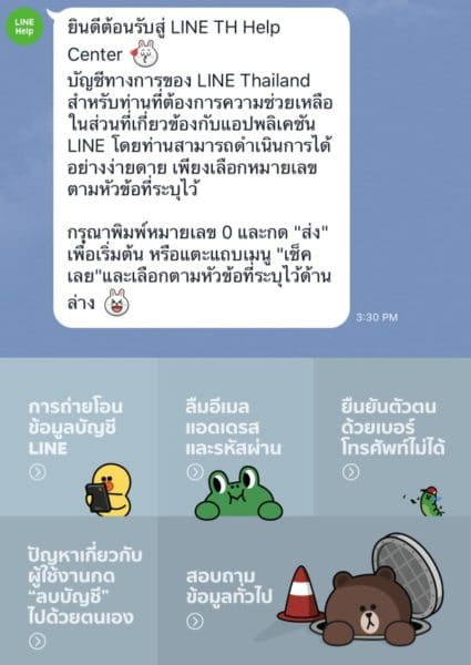 line-help-th-official-account-3