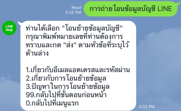 line-help-th-official-account-5
