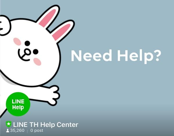 line-help-th-official-account-6