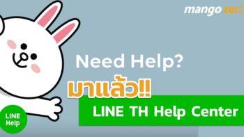 LINE ประเทศไทย เปิด LINE TH Help ตอบข้อสงสัยผู้ใช้งานได้ทันที