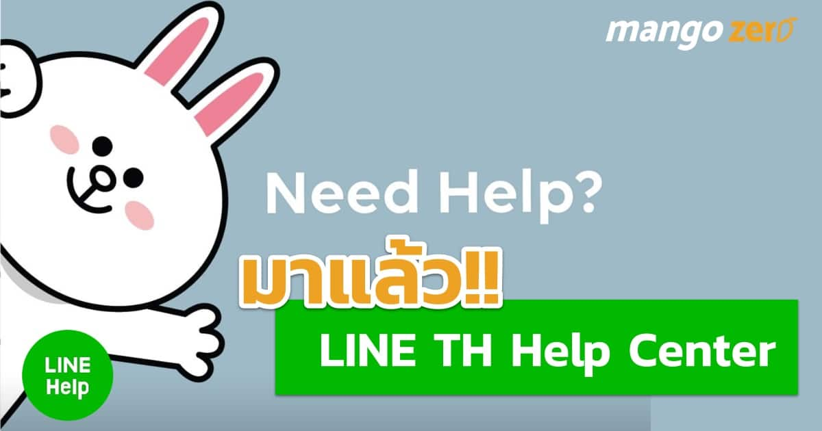 line-help-th-official-account-featured