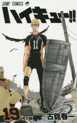 manga-haikyuu