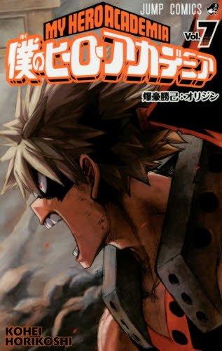 manga-hero-academia