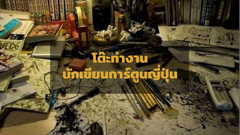 พาชมโต๊ะทำงานของ 18  นักเขียนการ์ตูนชื่อดัง วันพีซ, ไททัน, นารุโตะ, โดราเอมอน