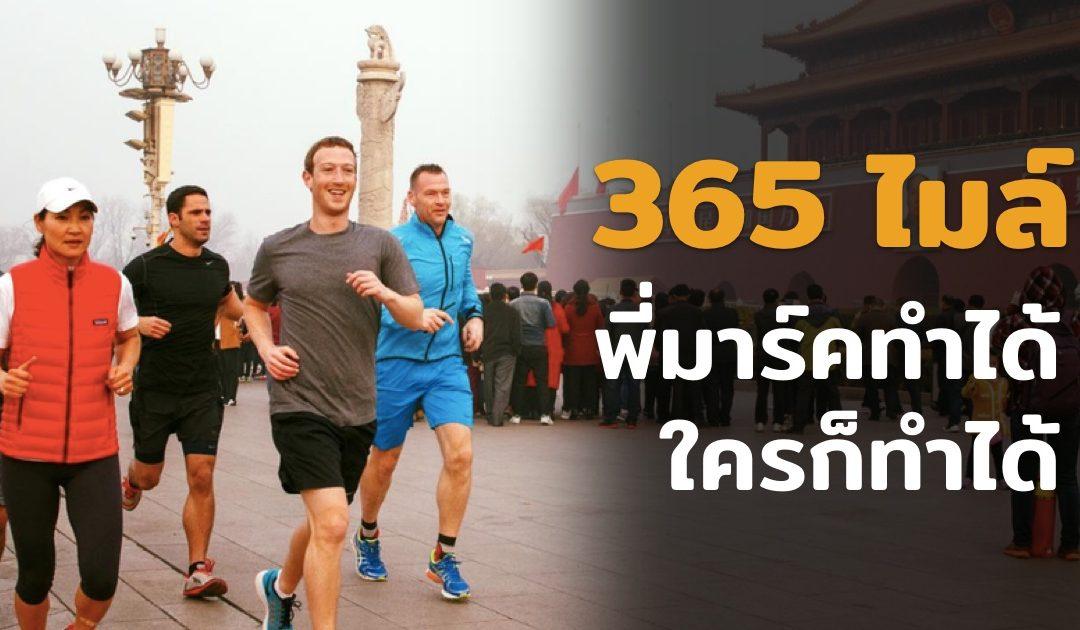ร่วมวิ่งกันเป็นแสน ผลสรุปโปรเจค A Year of Running วิ่ง 365 ไมล์ ของ Mark Zuckerberg