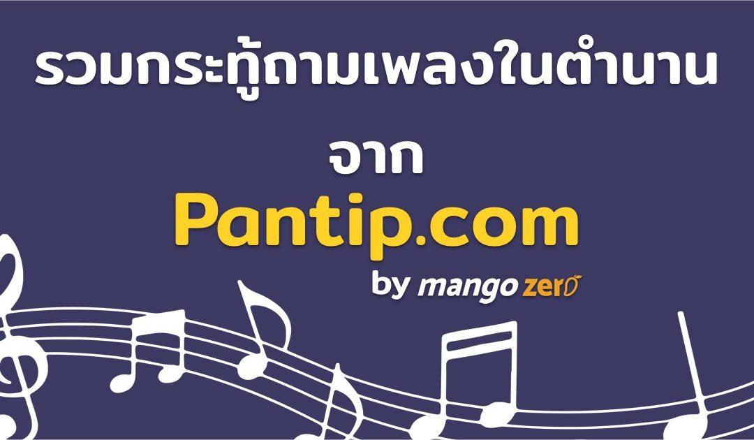 มหากาพย์รวมกระทู้ถามเพลงในตำนาน จาก Pantip