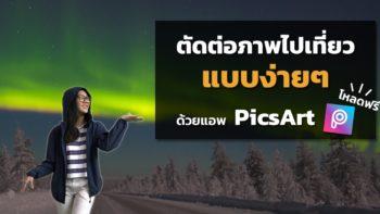 วิธีตัดต่อภาพเพื่อไปเที่ยวรอบโลกง่ายๆ ด้วยแอพ PicsArt โหลดฟรี !! #ticha_ek