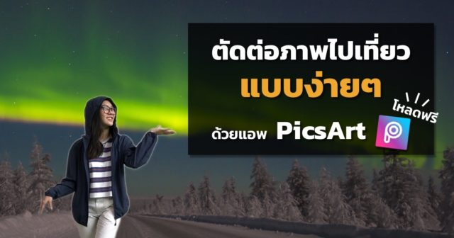 picsart-travel-with-picture-featured