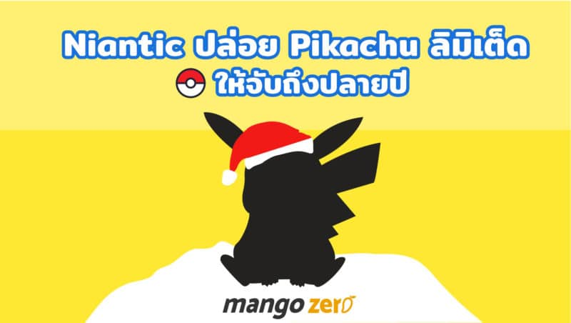 pikachu-limited-edition-release