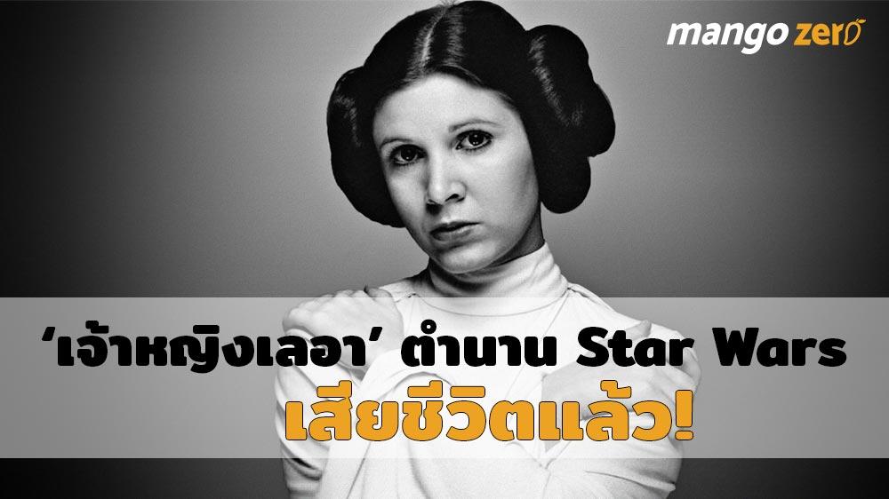 'แคร์รี ฟิชเชอร์' หรือ 'เจ้าหญิงเลอา' ตำนาน Star Wars เสียชีวิตแล้ว