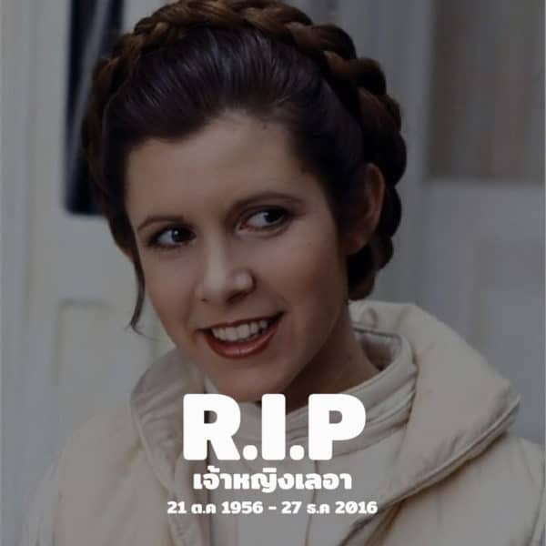 princess-leia-is-dead