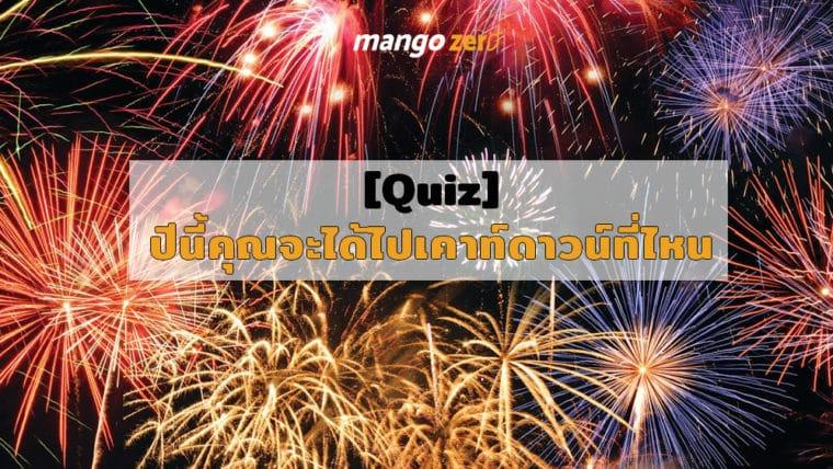 [Quiz] คุณจะได้ไปเคาท์ดาวน์ปีใหม่ที่ไหน