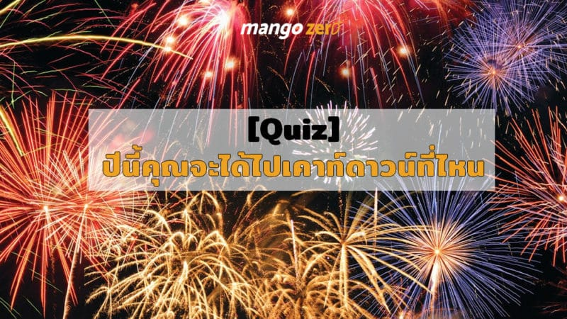quiz-count-down-new-year-new