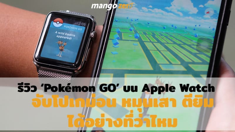 review-pokemon-go-on-apple-watch-web
