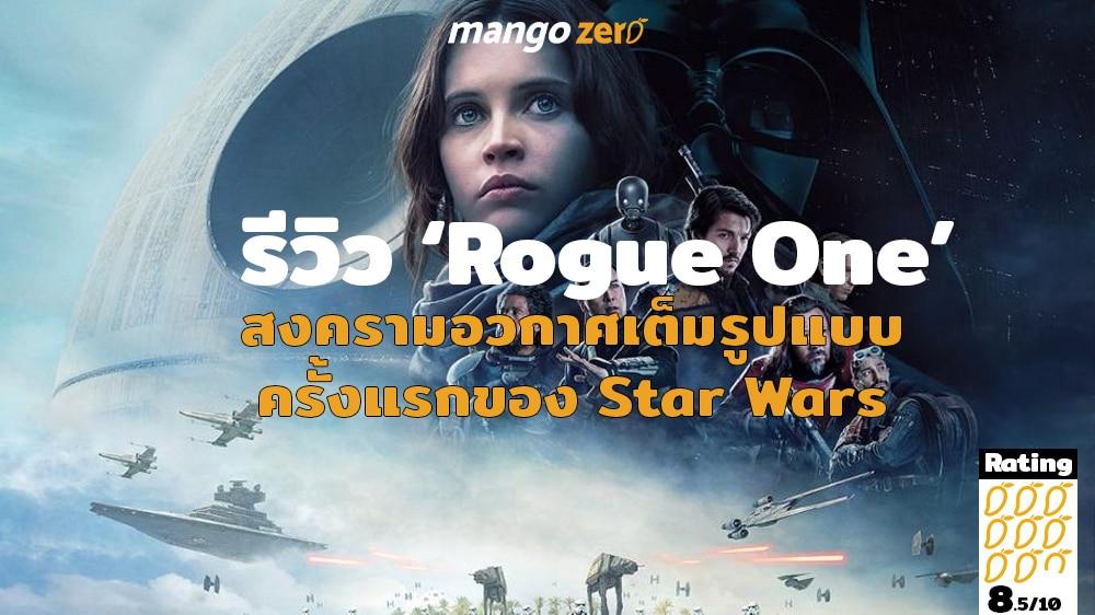 รีวิว 'Rogue One' สงครามอวกาศเต็มรูปแบบครั้งแรกของ Star Wars
