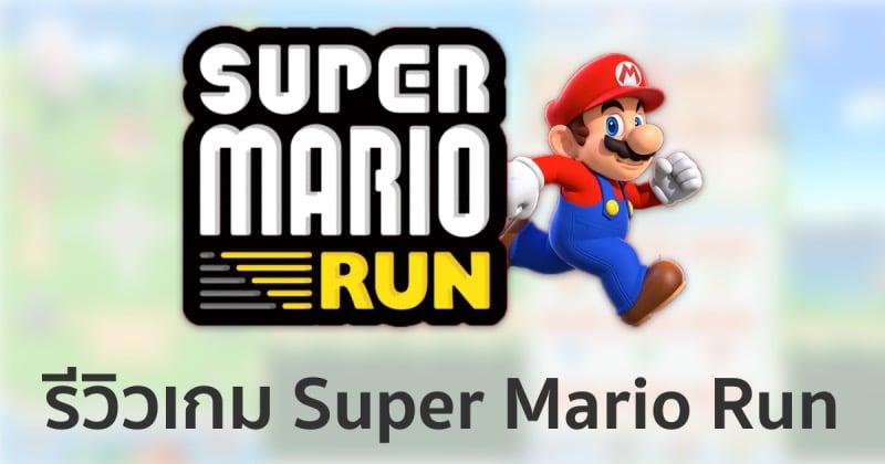 รีวิว: เกม Super Mario Run ก้าวใหม่ของ Nintendo บนโลกสมาร์ทโฟนที่สนุกมาก
