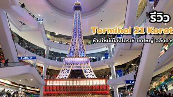 รีวิว Terminal 21 Korat ห้างใหม่ใจกลางเมืองโคราช พร้อม Sky Deck สุดอลังการ