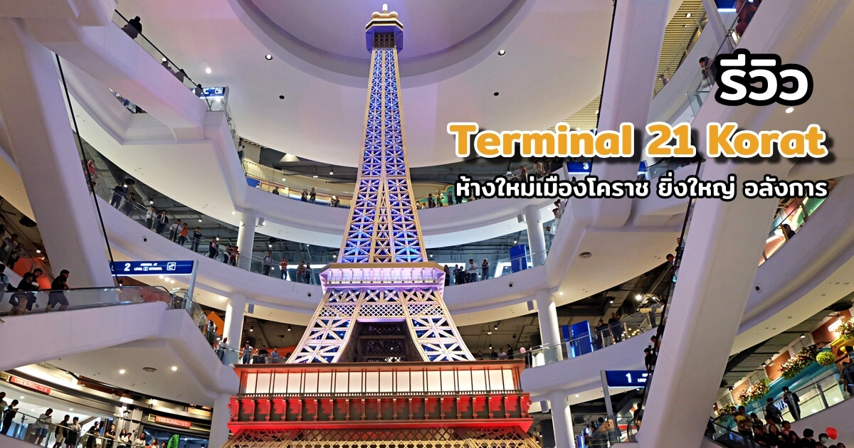 review-terminal-21-korat-with-sky-deck-featured
