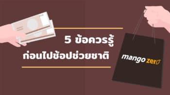 5 ข้อควรรู้ก่อนไป 'ช้อปช่วยชาติ'
