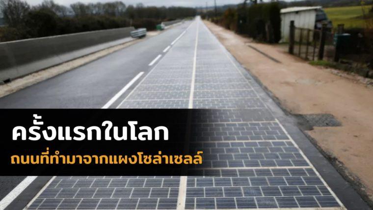 เปิดตัวครั้งแรกในโลก ถนนรถวิ่งที่ทำมาจากแผงโซล่าเซลล์ ที่ประเทศฝรั่งเศส
