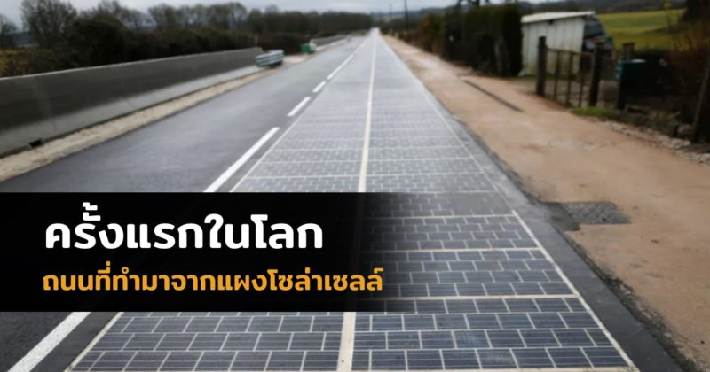 solar-panel-road-electricity-france-normandy-featured