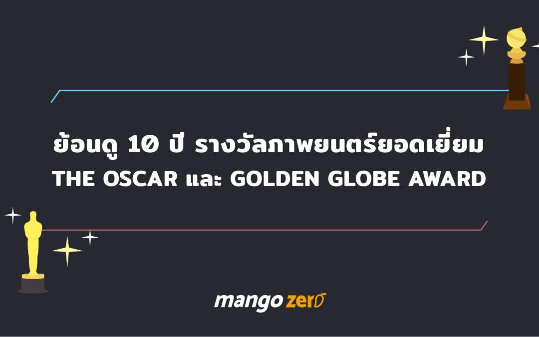 ย้อนดู 10 ปี รางวัลภาพยนตร์ยอดเยี่ยม The Oscar และ Golden Globe Award