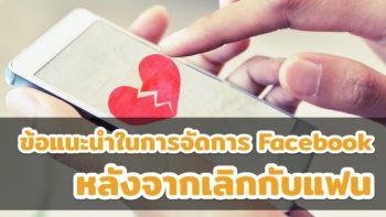 ข้อแนะนำจัดการ Facebook หลังเลิกกับแฟน ไม่อยากเห็นแต่ก็ไม่อยาก Block ทำไงดี