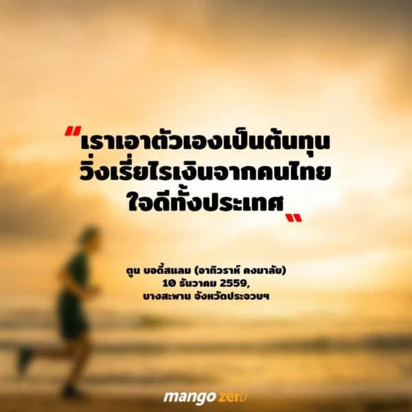 toon-quote-finish-1