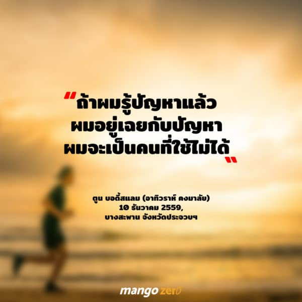 toon-quote-finish-2