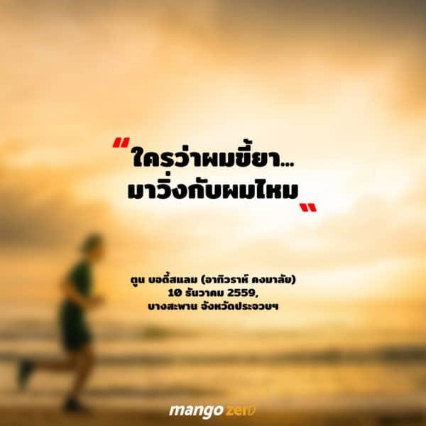 toon-quote-finish-3