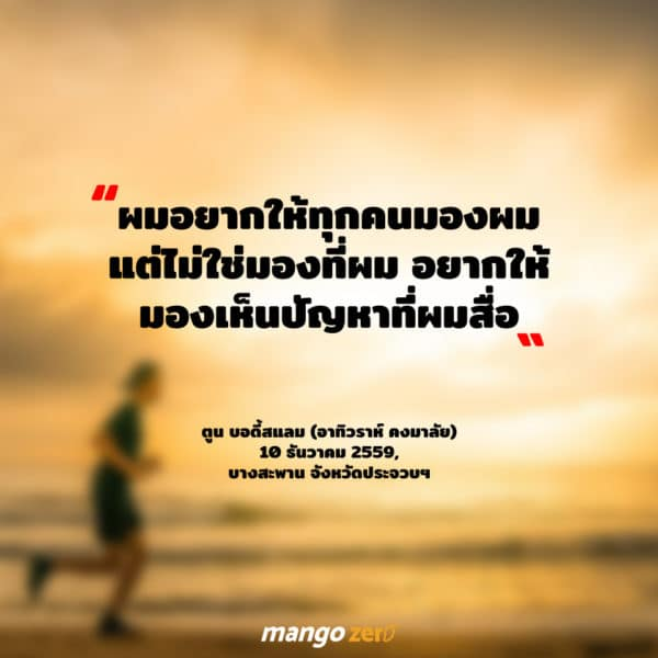 toon-quote-finish-4