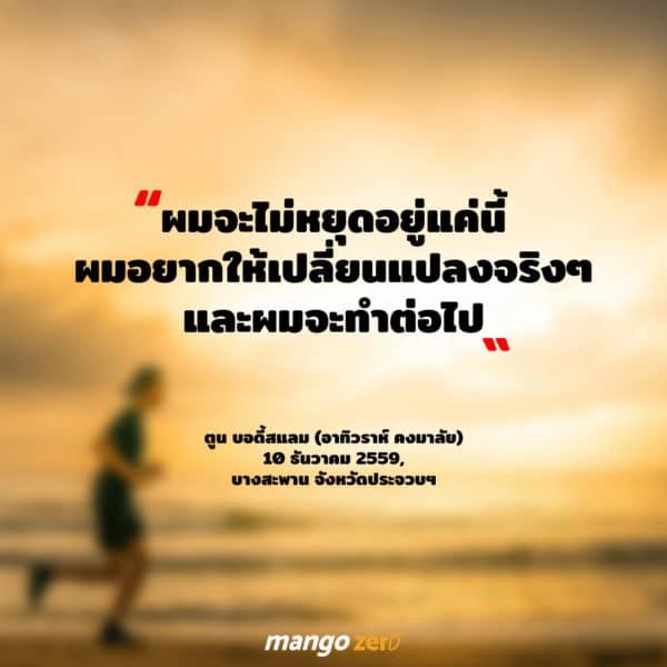 toon-quote-finish-5