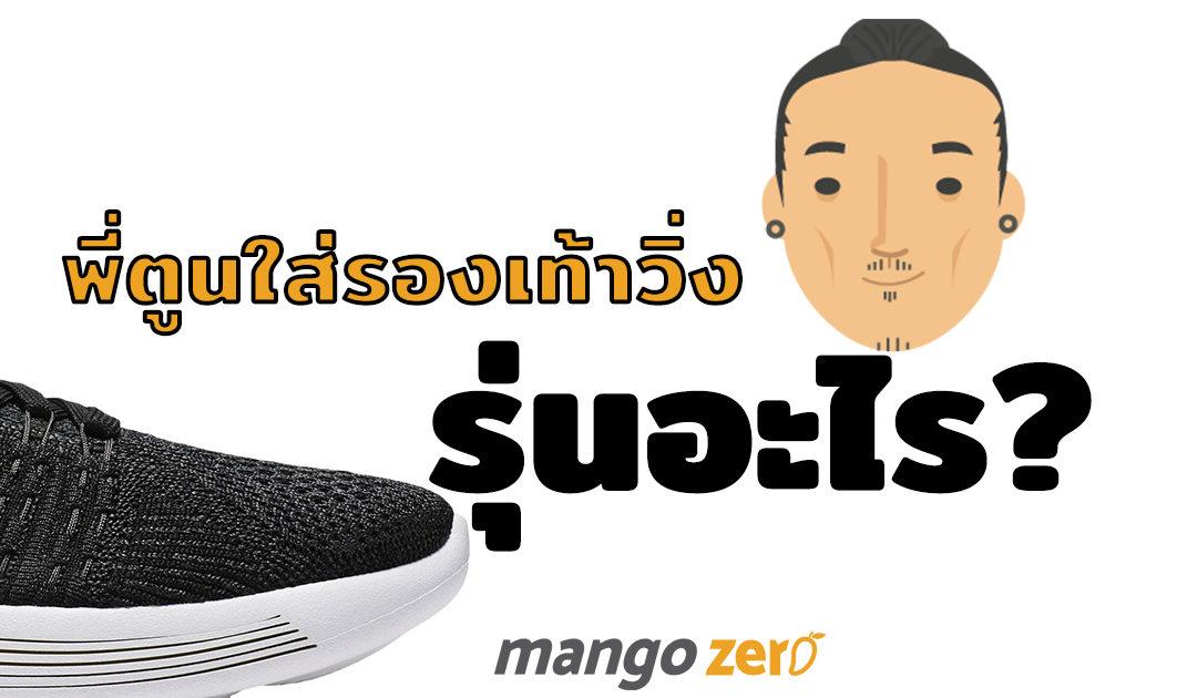 รีวิว Nike LunarEpic Flyknit รองเท้าวิ่งที่พี่ตูน บอดี้สแลม ใส่ใน #ก้าวคนละก้าว