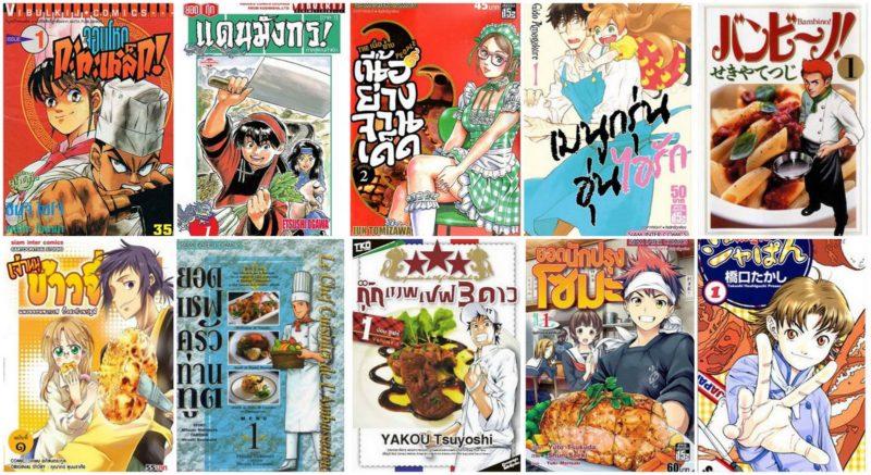 top-10-manga-about-food