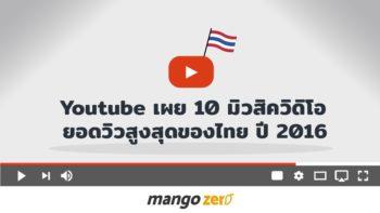 Youtube เผย 10 มิวสิควิดิโอ ยอดวิวสูงสุดของไทย ปี 2016
