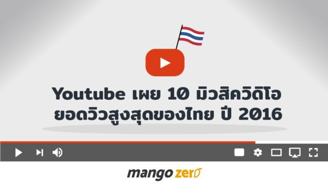 youtube-top-10-viewed-mv-in-thailand-2016-feature