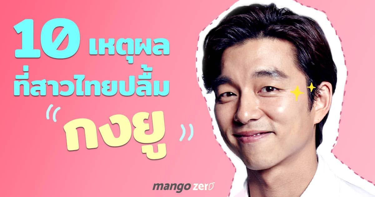 10-reason-why-women-crazy-about-gong-yoo-feature