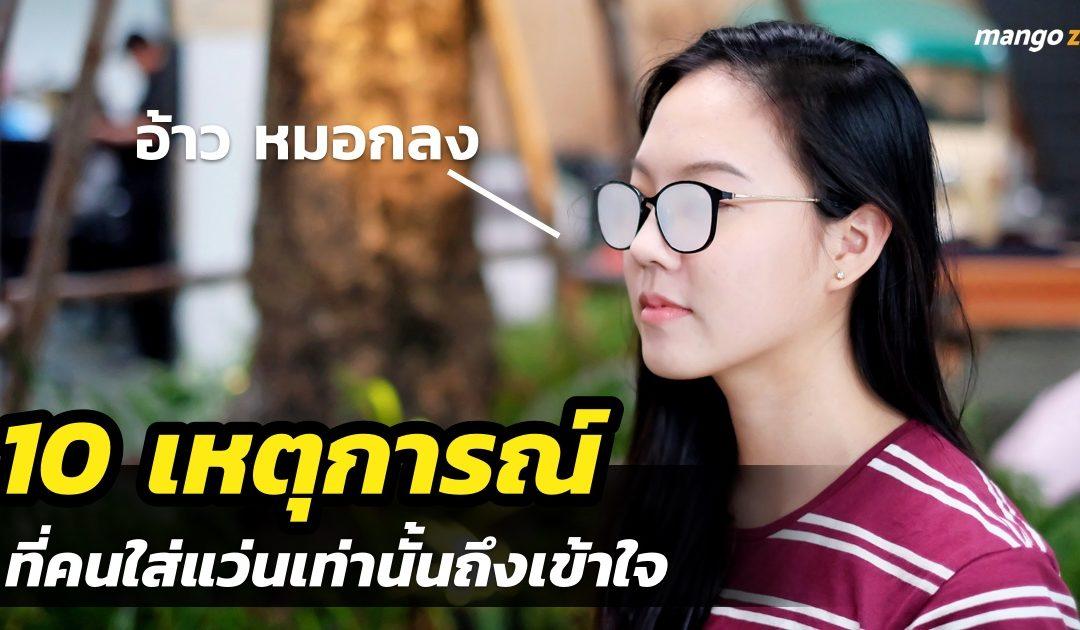 10 เหตุการณ์ ที่คนใส่แว่นเท่านั้นถึงเข้าใจ คนใส่แว่นแชร์เลยจ้า
