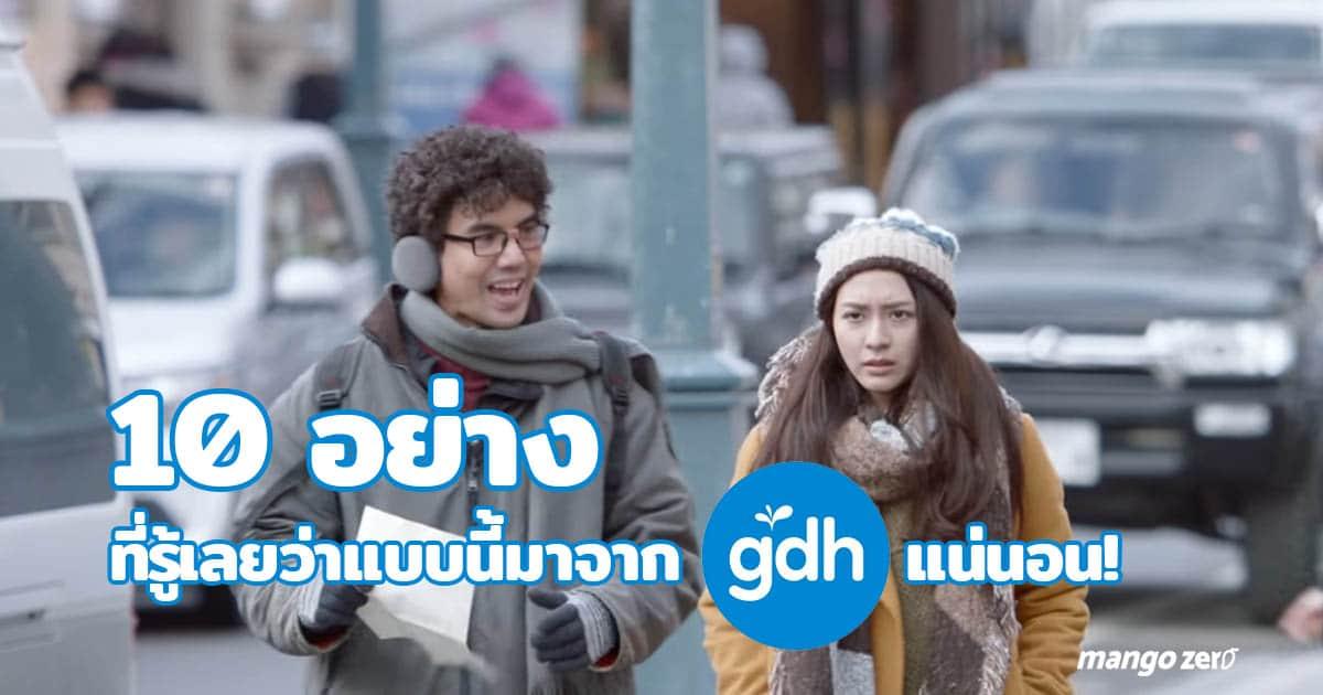 10-things-we-always-see-in-gdh-movie-feature