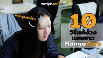 10 วิธีแก้ง่วงอย่างชะงักตามแบบฉบับชาว MangoZero