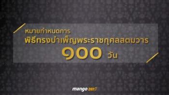 """หมายกำหนดการ """"พิธีทรงบำเพ็ญพระราชกุศลสตมวาร 100 วัน"""""""