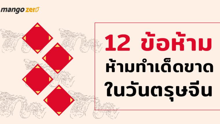 12 ข้อห้าม ห้ามทำเด็ดขาด ในวันตรุษจีน