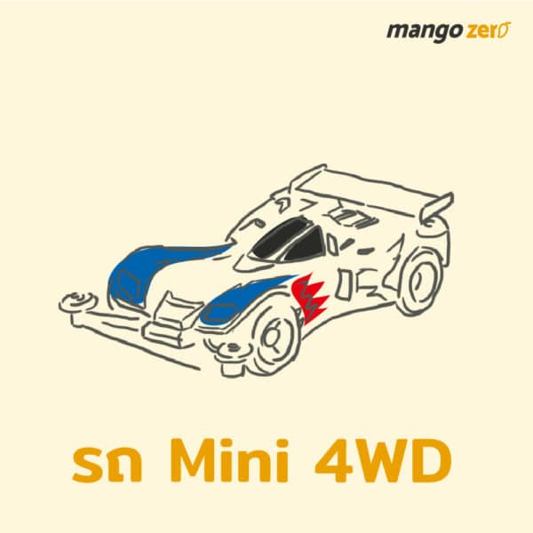 15-toy-when-you-was-young-mini-4-wd