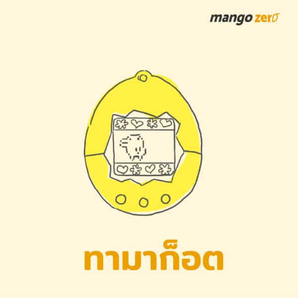 15-toy-when-you-was-young-tamagochi