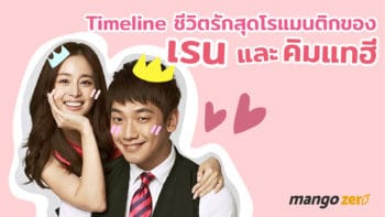 Timeline ชีวิตรักสุดโรแมนติกของ เรน และ คิมแทฮี