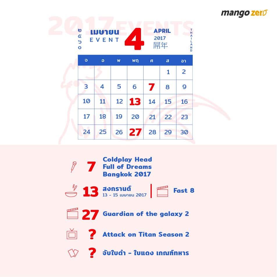 2017-50-events-calendar-04