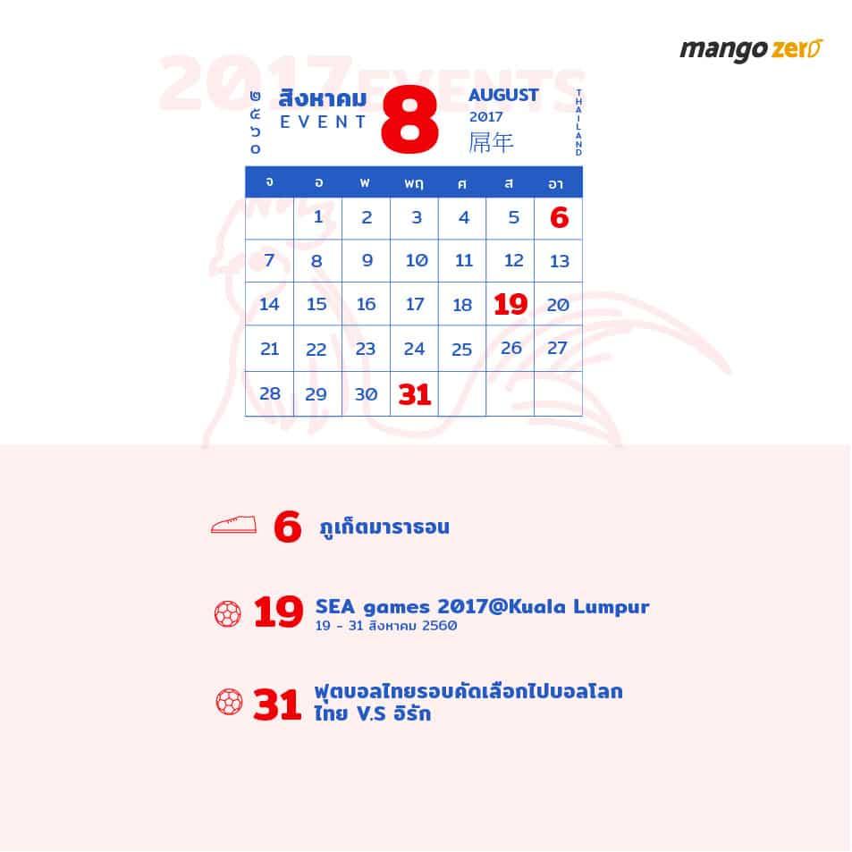 2017-50-events-calendar-08