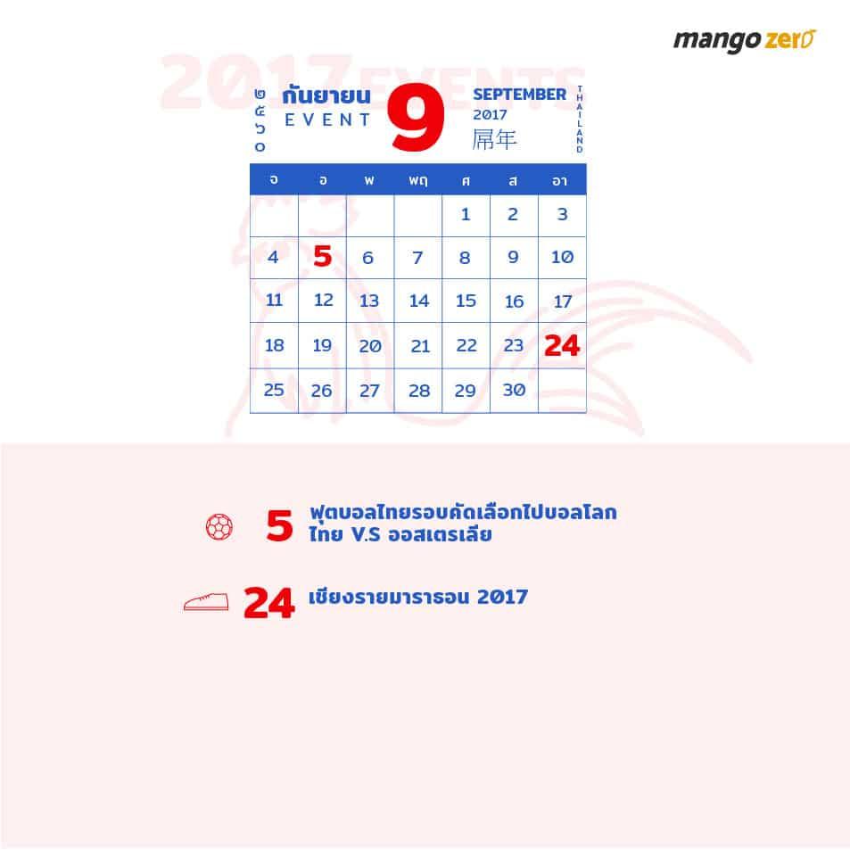 2017-50-events-calendar-09